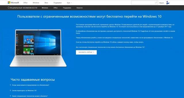 2 января все еще можно обновиться до Windows 10
