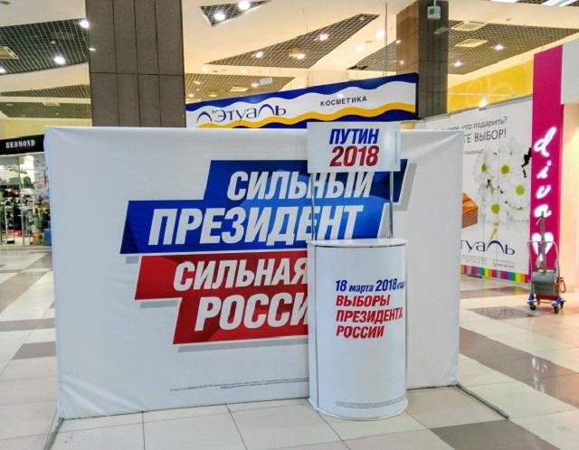 Подписи за Путина, собранные на курганских предприятиях, аннулировали после жалобы из КПРФ