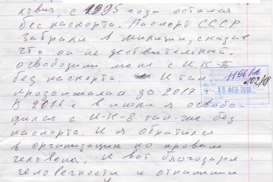 Житель Курганской области поменял паспорт СССР на российский спустя 24 года