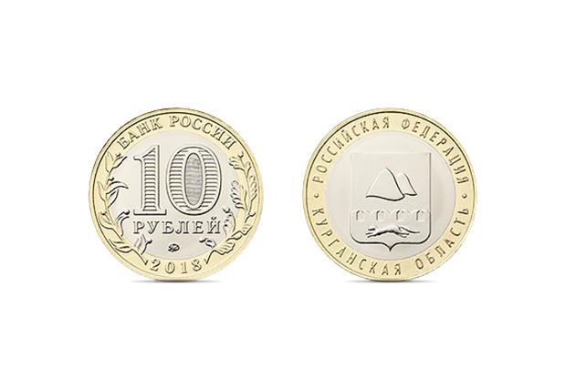 Центробанк выпустил монету с гербом Курганской области