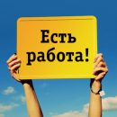 Поиск работы в Киеве: огромный выбор вакансий