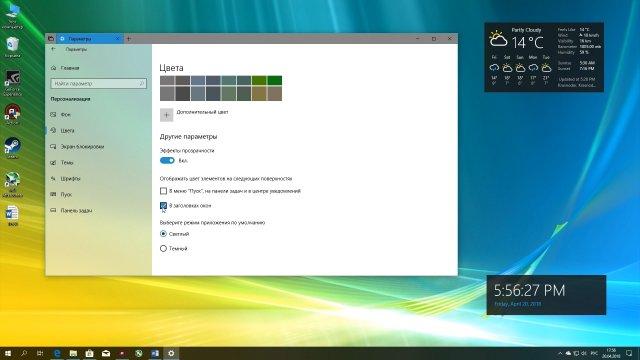 Windows 10 Build 17650 – Защитник Windows, Microsoft Store, Вкладки