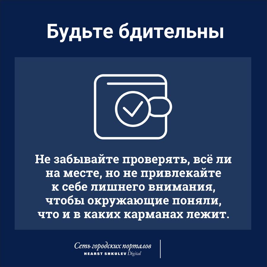 «Порядочный карманник»: вор рассказал, как уберечь свой бумажник