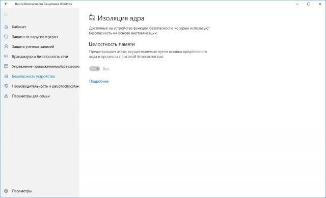 Как включить защиту целостности памяти в Windows 10 April 2018 Update