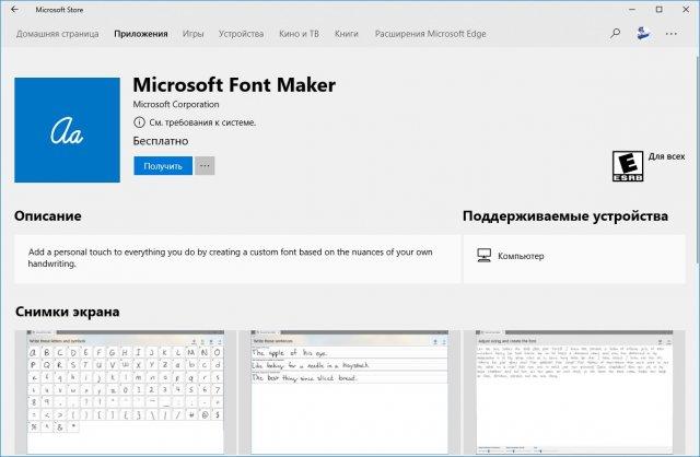 Microsoft Font Maker – создание собственных шрифтов