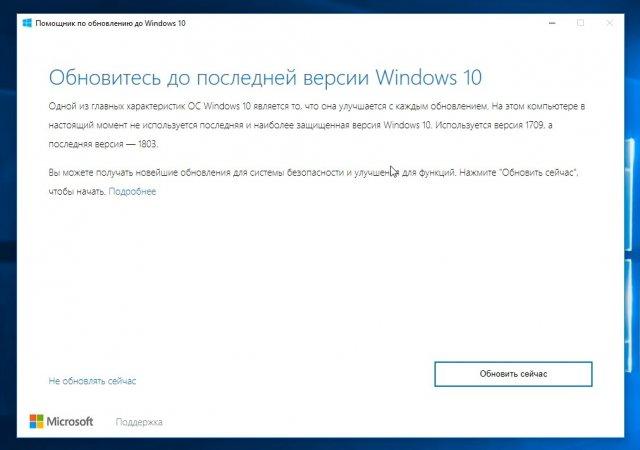 Windows 10 Update Assistant – помощник по обновлению до April 2018 Update
