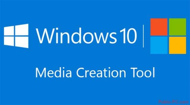Media Creation Tool – программа по обновлению до April 2018 Update