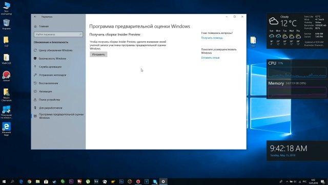 Как обновиться до Windows 10 April 2018 Update