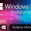 Windows 10 Build 17672 – Новый Буфер обмена, Темный Проводник, Фрагмент экрана