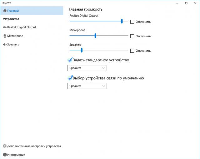 Realtek Audio Control – официальное приложение Realtek в Microsoft Store