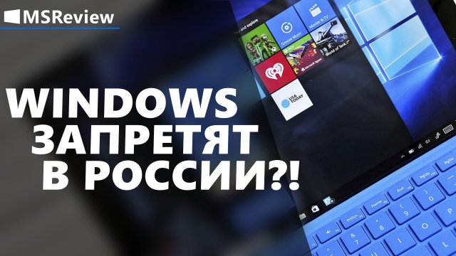 Windows запретят в России, Andromeda, E3 2018 – MSReview Дайджест #9