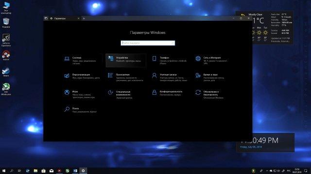 Fluent Design в Windows 10