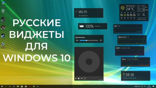 Русские виджеты для Windows 10