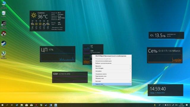 Виджеты для Windows 10