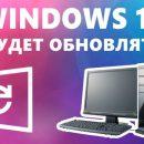 Windows 10 больше обновляться не будет? Или нет?