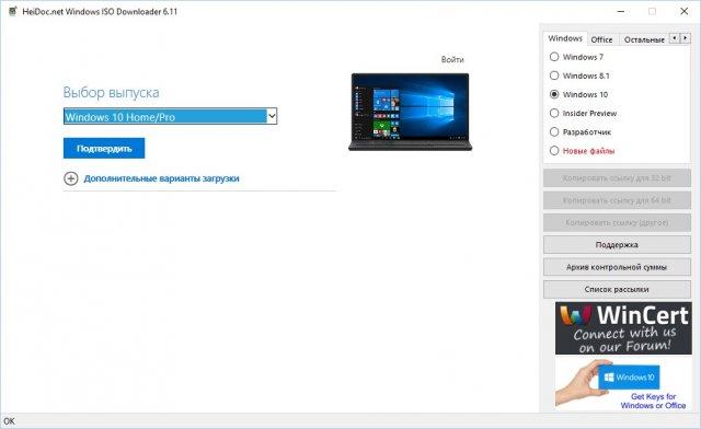 Windows ISO Downloader – программа по скачиванию оригинальных образов Windows и Office