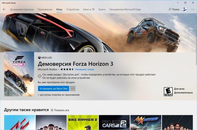 Microsoft Store: удаленная установка приложений