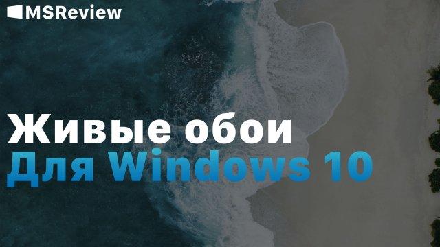 Живые обои в Windows 10