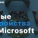 Вся известная информация о будущих устройствах Microsoft Surface и Xbox