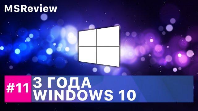 3 года Windows 10, 19H1 (Redstone 6), Xbox Scarlett – MSReview Дайджест #11