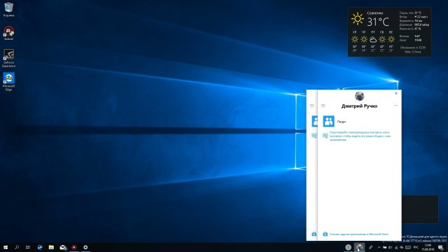 Что хотелось бы увидеть в обновлении Windows 10 будущего года
