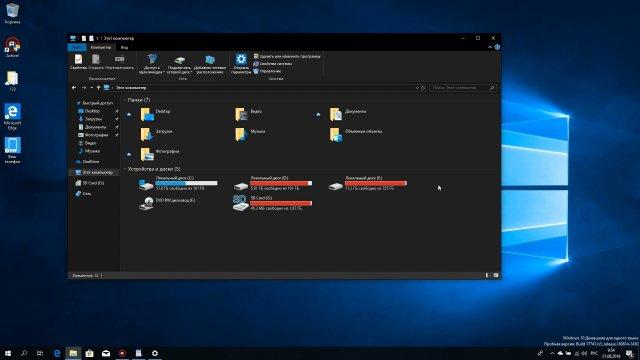 Знакомство с тёмным вариантом проводника в Windows 10