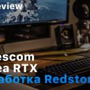 Windows 10 Redstone 5, Gamesсom 2018, GeForce RTX – MSReview Дайджест #12
