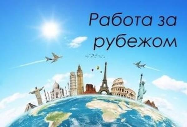 Работа в Польше, Германии и Чехии