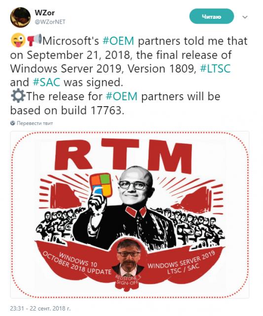 Windows Server 2019 подписана! Скоро подписание Windows 10 October 2018 Update?