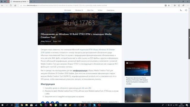 Как обновиться до Windows 10 October 2018 Update (RTM)