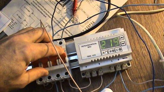 Автоматический переключатель фаз