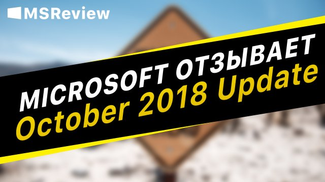 Microsoft отзывает обновление Windows 10 October 2018 Update… опять…