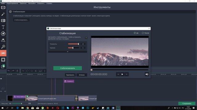 Movavi Screen Capture Studio – захват экрана и монтаж видео