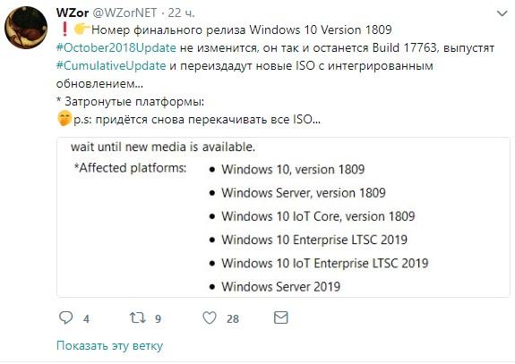 WZor: Microsoft переиздадут ISO-образы Windows 10 October 2018 Update