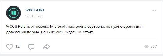 Windows Polaris отложена до 2020 года