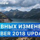 5 главных изменений Windows 10 October 2018 Update