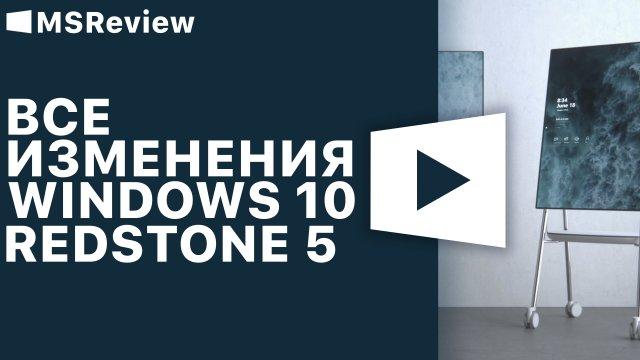 Все изменения Windows 10 October 2018 Update
