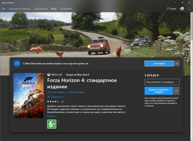 Microsoft Store теперь позволяет дарить приложения