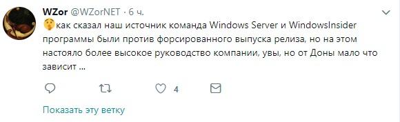 WZor: Команда Windows Insider была против релиза Windows 10 October 2018 Update