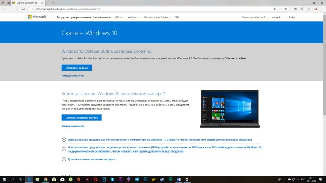Официально Windows 10 October 2018 Update доступна для загрузки