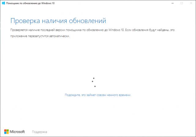 Windows 10 Update Assistant – помощник по обновлению до October 2018 Update (17763.107)
