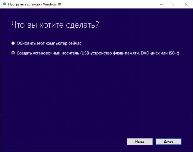 Media Creation Tool – программа по обновлению до Windows 10 October 2018 Update (17763.107)