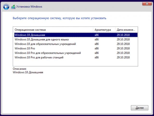 Оригинальные MSDN-образы Windows 10 October 2018 Update