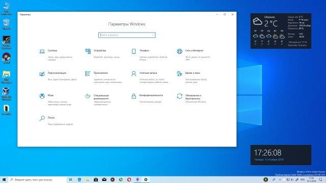 Windows 10: Снова изменили шрифт в приложении Параметры
