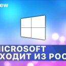 Microsoft уходит из России, Светлая тема в Windows 10, Бездисковая версия Xbox One – MSReview Дайджест #15