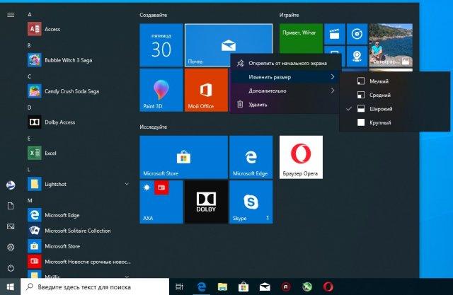 Пуск обновился в Windows 10 19H1