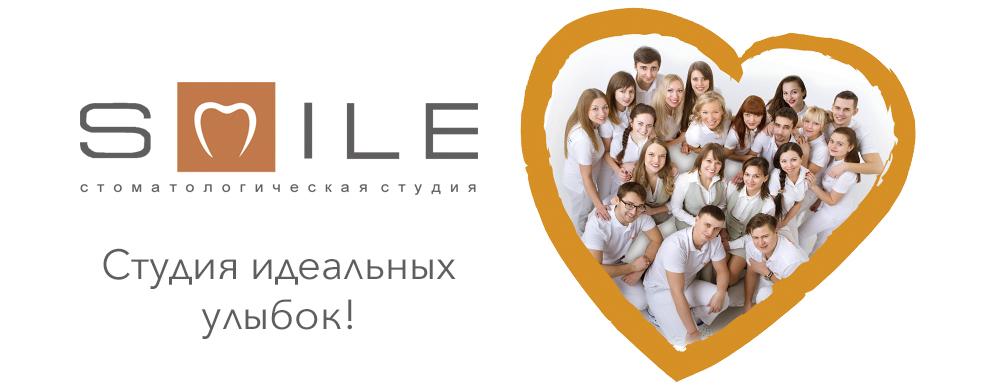 SMILE — стоматологическая клиника в Запорожье