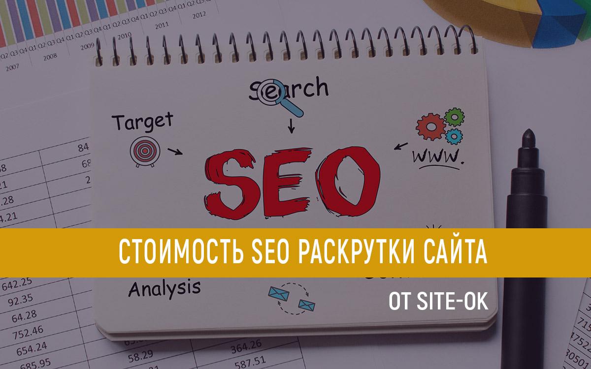 Цена оптимизации и продвижения сайта — несколько основополагающих моментов и успешное партнерство с «Site Ok»